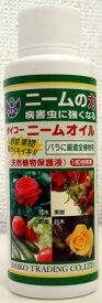ダイコーニームオイル【250ml】〜高品質天然植物保護液〜大興貿易