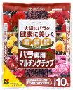 花ごころバラ専用マルチングチップ10L