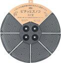 鉢底ネット ピタッと スノコ 33型 1枚入り黒 〜鉢底土ネット〜