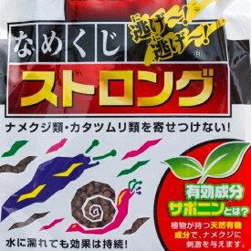 JOYアグリス なめくじ逃げ〜!逃げ〜!ストロング500g