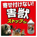 害獣ストップ5L〜耕作地・山林庭を害獣から守る忌避剤〜