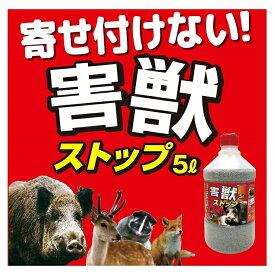 害獣ストップ5L〜害獣 獣避け 獣対策 動物避け 耕作地・山林庭を害獣から守る忌避剤〜
