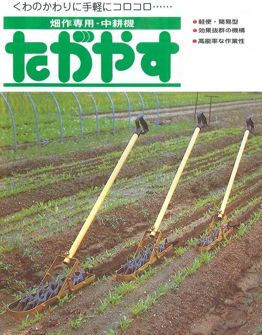 ムカイ 畑作専用中耕機たがやすT-10(耕幅5cm)