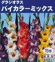 春植え球根グラジオラスバイカラーミックス【15球入】
