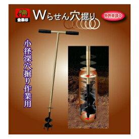 ダブルらせん穴掘り器SD−60(直径60mm穴開け用)