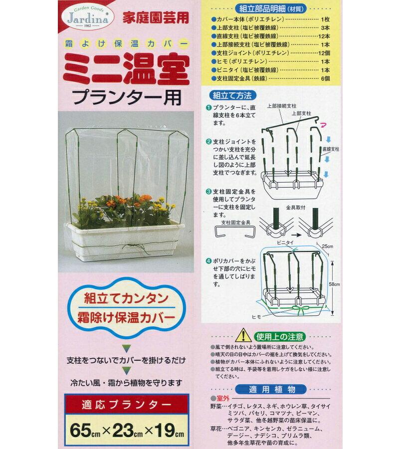 ミニ温室 プランター用