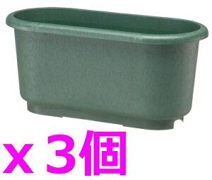 (お得用)eco 菜園プランター オーバル深65型x3個セット販売(ダークグリーン)〜大型 深型プランター 野菜プランター〜