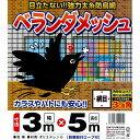 ベランダメッシュ【3m×5m(30mm角目)】ベランダ鳩よけネットがリニューアル!