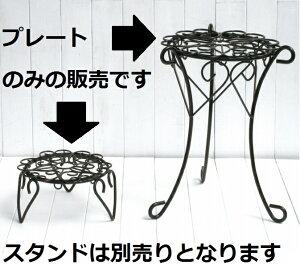 アイアンプレート【SIP01-20】(Sサイズ)アラベスクプレートS花台