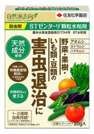 住友化学園芸 STゼンターリ顆粒水和剤20g 野菜・果樹・芋・豆の害虫退治に