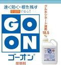 ハートGOON除草剤ゴーオン液剤5L