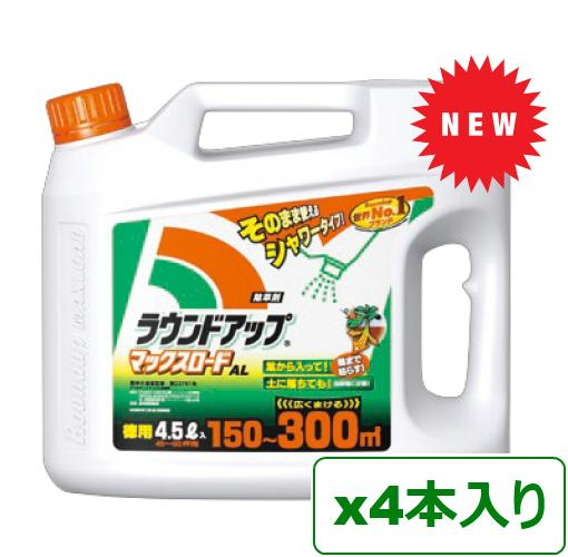 ラウンドアップマックスロードAL18L【ケース販売】4.5Lx4本 そのまま使えるシャワータイプ (日産化学)