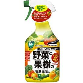 住友化学園芸 ベニカベジフルスプレー1000ml【野菜と果樹の害虫退治に】