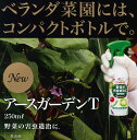 アースガーデンT【250ml】 野菜の害虫退治に