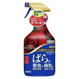 住友化学園芸 MyROSES〜ベニカXファインスプレー 950ml