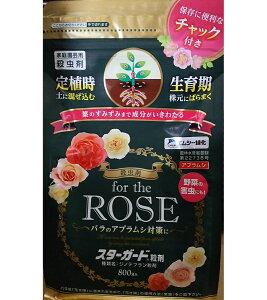 エムシー緑化 スターガード粒剤800g「いろいろな野菜を害虫からガード」〜バラの虫アブラムシ対策に〜