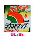 【ケース販売】ラウンドアップ マックスロード15L(5Lx3本)