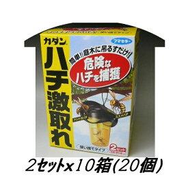 【ケース販売】危険な蜂を捕獲!「ハチ激取れ!2個入x10セット(20個)」(2Px10箱)
