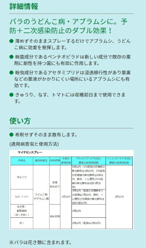 ハイポネックスマイテミンスプレー1000ml【数量限定特価品】