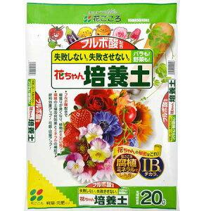 花ごころ★花ちゃん 培養土 25L