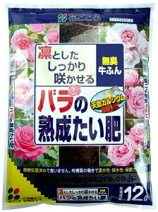 花ごころ バラの熟成たい肥12L