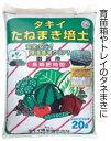 タキイ たねまき培土20L(園芸用)種まき