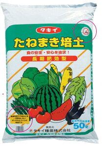 タキイ たねまき培土 50L(約8kg)種まき