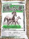 サラブレッド お馬のたい肥40L
