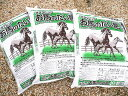 【3袋セット】サラブレッド お馬のたい肥120L【40Lx3袋】