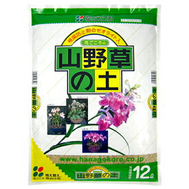 花ごころ 山野草の土 12L