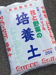 スーパーソイル 培養土 25L(花と野菜の土 園芸用土)