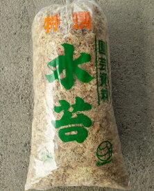 国産品 水苔 約60L(三重県産) 水ゴケ