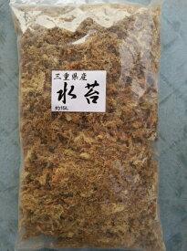 国産品 水苔 約15L(三重県産) 水ゴケ