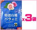 【ケース販売】花ごころ 特選有機バラの土 Sensations 15Lx3袋