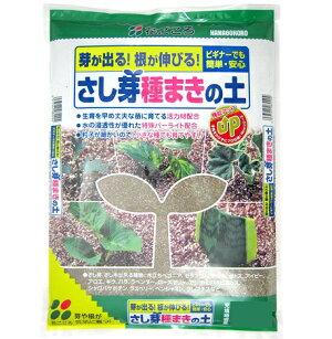 花ごころさし芽・種まきの土5L