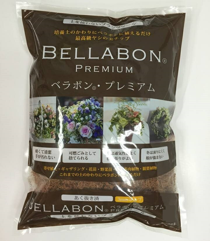 フジックBellabon Premiumベラボン・プレミアム50L★代引きの場合は別途+2,000円追加送料★