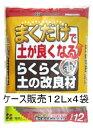 【ケース販売】花ごころ まくだけで土が良くなる らくらく土の改良材 12Lx4袋