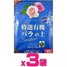 【ケース販売】花ごころ 特選有機バラの土 Sensations45L(15Lx3袋)