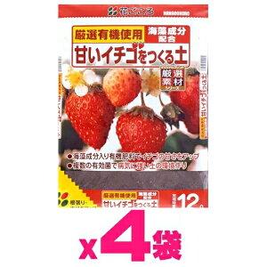 【ケース販売】花ごころ 甘いイチゴをつくる土48L(12Lx4袋)