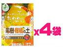 【ケース販売】花ごころ果樹柑橘の土48L(12Lx4袋) Green Earth Togetherシリーズにリニューアル♪