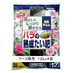【ケース販売】花ごころバラの熟成たい肥48L(12Lx4袋)