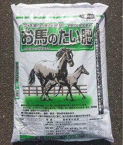 馬フンたい肥 お馬のたい肥40L 〜お馬の堆肥 馬糞 馬ふん 100%有機土壌改良剤〜