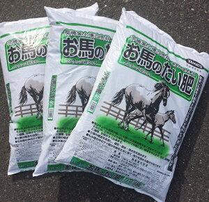 (3袋セット)馬フンたい肥 お馬のたい肥120L(40Lx3袋)〜お馬の堆肥 馬糞 馬ふん 100%有機土壌改良剤〜