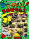 秋本 サボテン多肉植物の土【小袋5L】