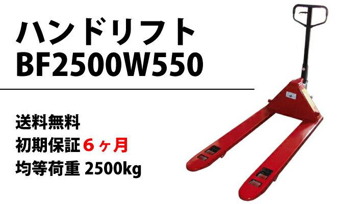 【法人様に限り送料無料】ハンドリフト(ハンドパレットトラック)BF2500W 550