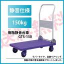 【送料無料】折りたたみ 樹脂静音台車 GTS-150 積載荷重150kg 中型【組立不要・完成品】