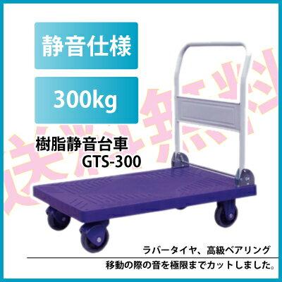 【送料無料】折りたたみ 樹脂静音台車 GTS-300 積載荷重 300kg 大型【組立不要・完成品】