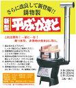 【送料無料】平成かまど煙突付 鋳物製