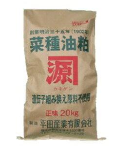【送料無料】平田産業 抽出菜種油粕 20kg