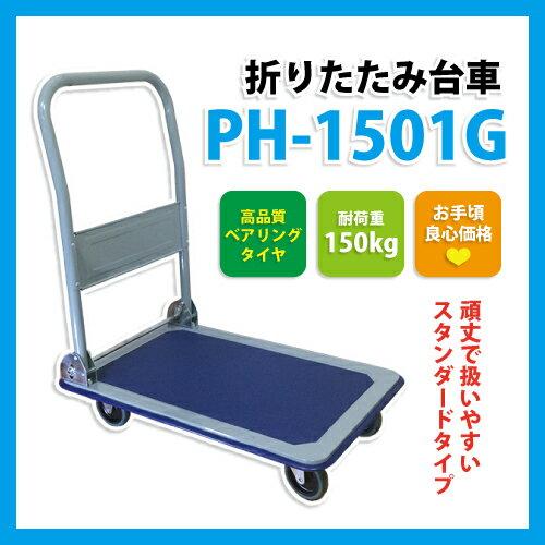 【送料無料】折りたたみ台車 PH-1501G キャリーカート 【組立不要・完成品】軽量 折りたたみ キャリー コンパクト 台車